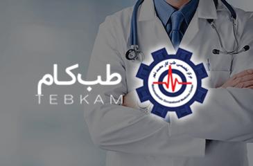 طراحی وبسایت مرکز طبکام
